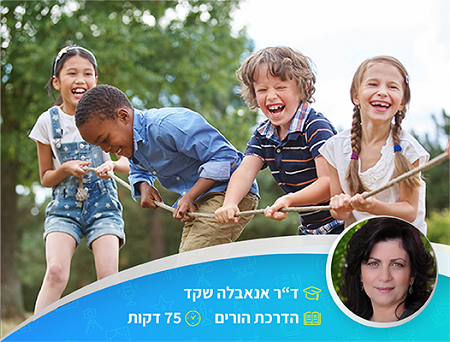 לגדל ילדים עם חוסן נפשי באמצעות תקשורת חיובית